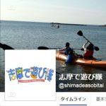 志摩で遊び隊のFacebookページを開設しました!!