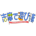志摩で遊び隊のサイトを開設しました。